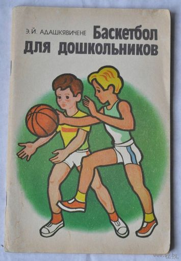 Баскетбол для дошкольников