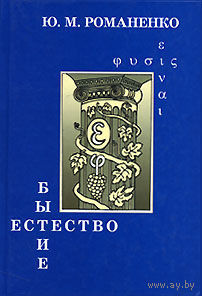 Романенко Ю.М Бытие и естество: Онтология и метафизика как типы философского знания Серия Тела мысли