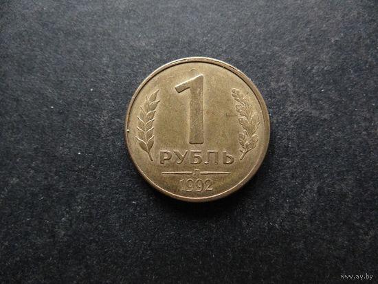 1 РУБЛЬ 1992 Л РОССИЯ (П033)