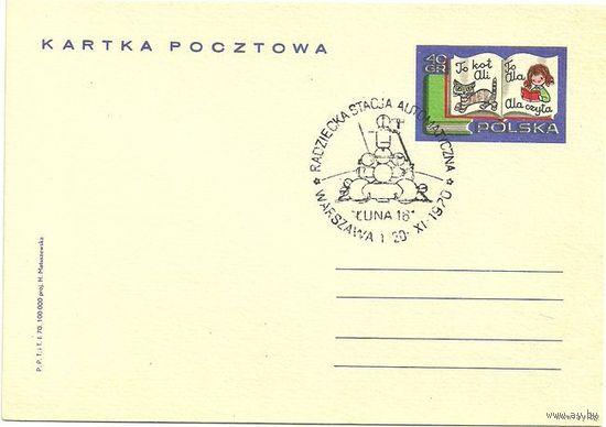 СГ Почтовая карточка Луна-16 Польша 1970г.
