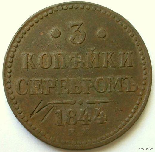 018 3 копейки 1844 года.