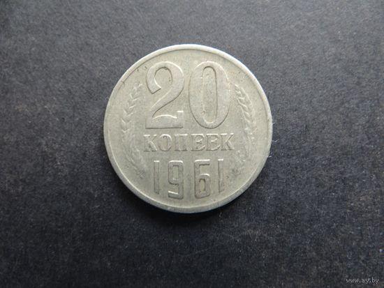 20 копеек 1961 СССР (101)