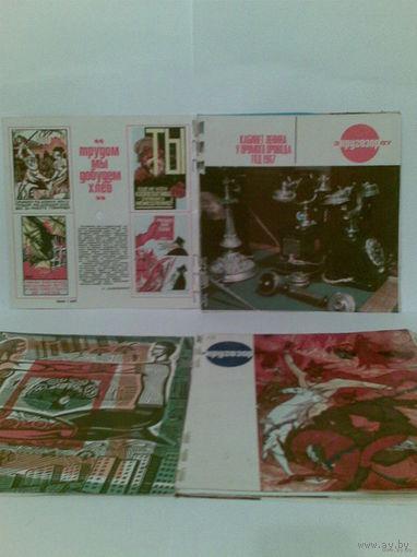 Звуковой журнал Кругозор No 3 - 1967 г.