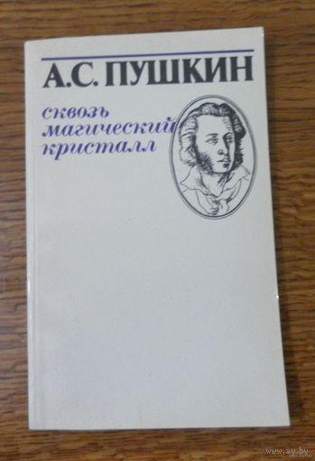 Александр Пушкин Сквозь магический кристалл  с цветными иллюстрациями Поэтическая библиотека