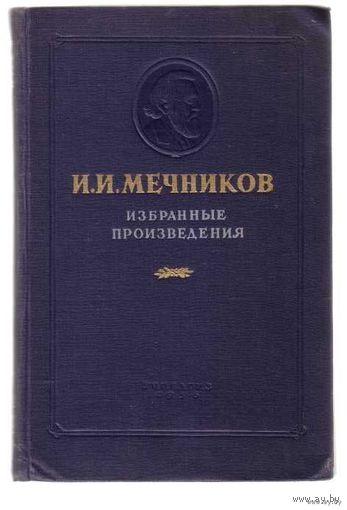 Мечников И. И. Избранные произведения. 1956г.