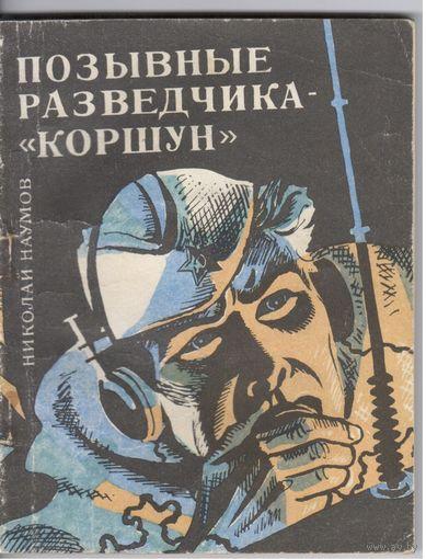"""Н.Наумов.Позывные разведчика """"Коршун"""". Документальная повесть."""