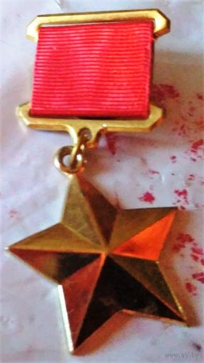 Копия звезды Герой СССР