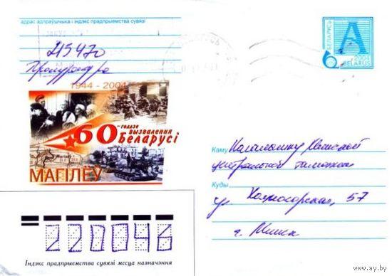 """2004. Конверт, прошедший почту """"60-годдзе вызвалення Беларусi: Магiлёу"""""""