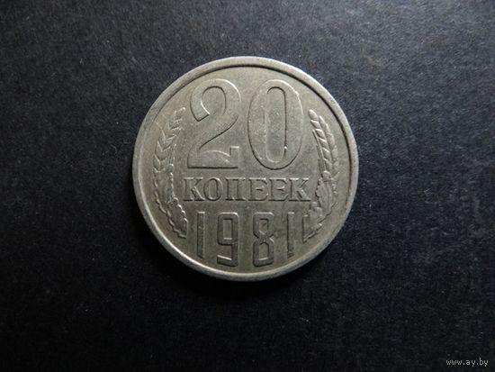 20 копеек 1981 СССР (362)