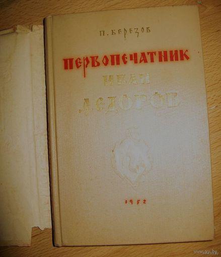 Первопечатник Иван Федоров (П. Березов)
