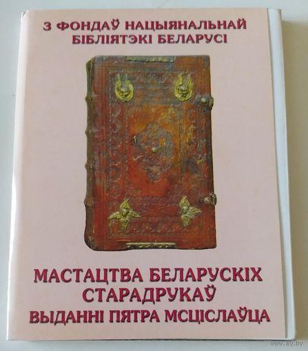 Мастацтва беларускiх старадрукаў