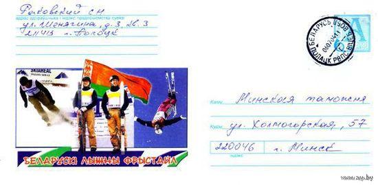 """2004. Конверт, прошедший почту """"Беларускi лыжны фрыстайл"""""""