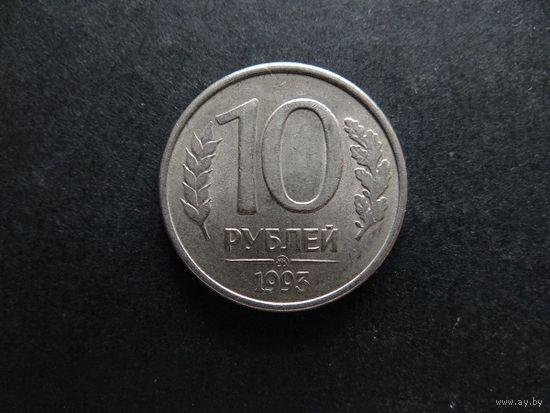 10 рублей 1993 Россия ММД (298)