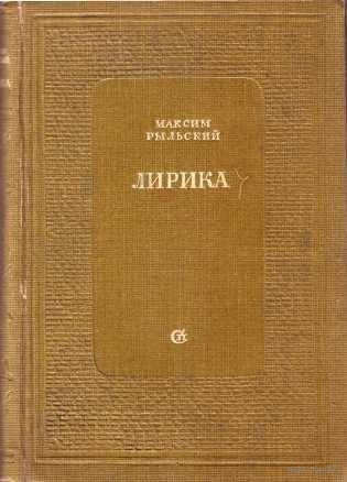 Максим Рыльский Лирика. 1944г.