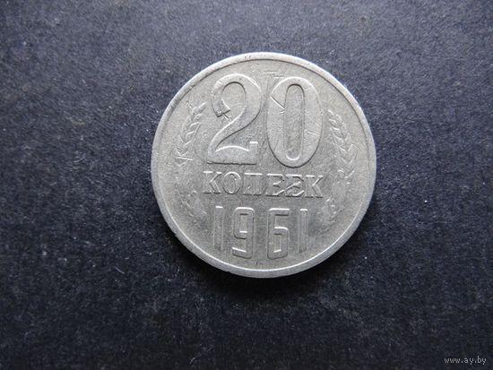 20 копеек 1961 СССР (351)