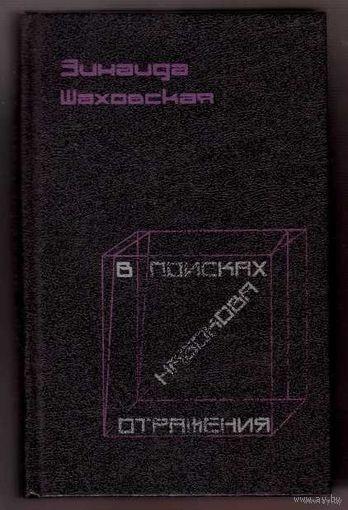 Шаховская З.  В поисках Набокова. Отражения. 1991г.
