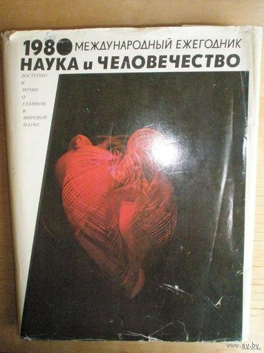 """Международный ежегодник """"Наука и человечество"""" 1980г."""