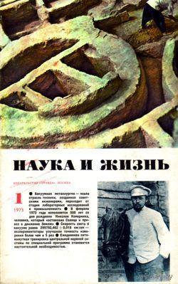 """Журнал """"Наука и жизнь"""", 1973, #1"""