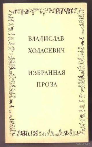 Ходасевич Владислав. Избранная проза. / Нью Йорк 1982г./