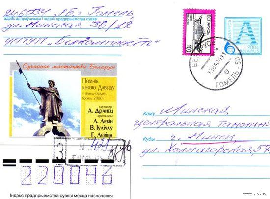 """2004. Конверт, прошедший почту """"Сучастнае мастацтва Беларусi. Помнiк князю Давыду у Давыд-Гарадку"""""""