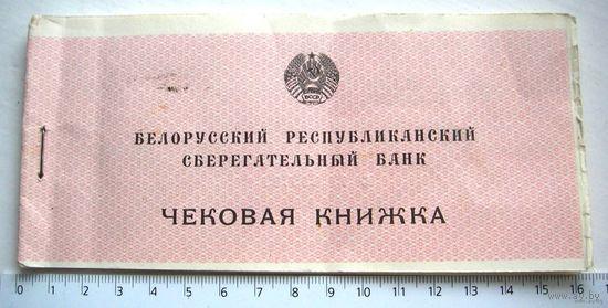 Чековая книжка БССР 1993 г.