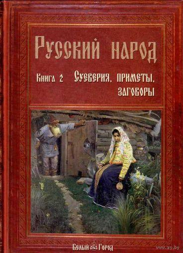 Забылин М.  Русский народ /В 3-х книгах/. Книга 2: Суеверия, приметы, заговоры. 2007г.