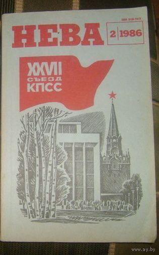 Нева,1986г.