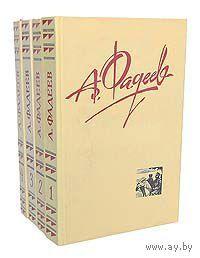 А. Фадеев. Собрание сочинений в 4 томах (комплект)
