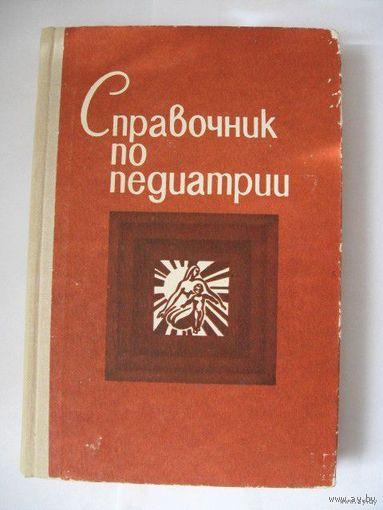 Справочник по педиатрии