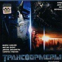 Трансформеры (Blu-Ray)