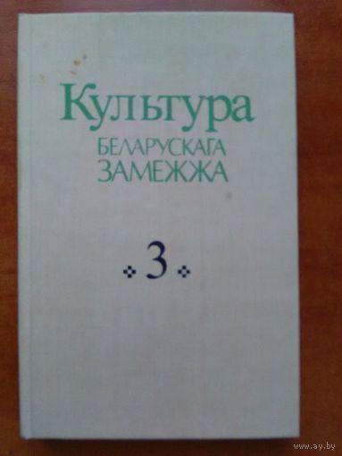 Культура беларускага замежжа. Кніга 3.