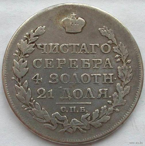 1 рубль 1817 года. СПБ-ПС.