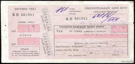 """Беларусь. Чек """"Сбербанка"""", Гродно, февраль 1992 года"""