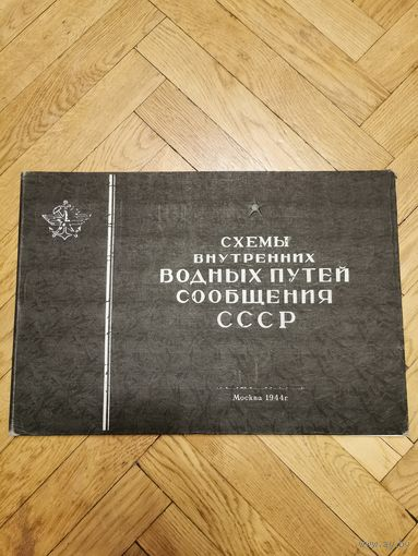 Схемы внутренних водных путей СООБЩЕНИЯ СССР 1944г.С 1р без МЦ 7 дней