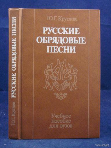 Круглов Ю. Русские обрядовые песни. 1989г.