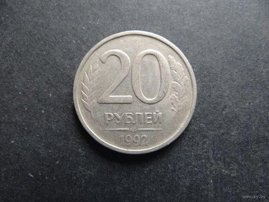 20 рублей 1992 Россия ЛМД (283)