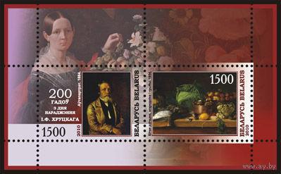 Блок 73. 200 лет со дня рождения И. Ф. Хруцкого