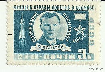 Гагарин. космос 1961 СССР