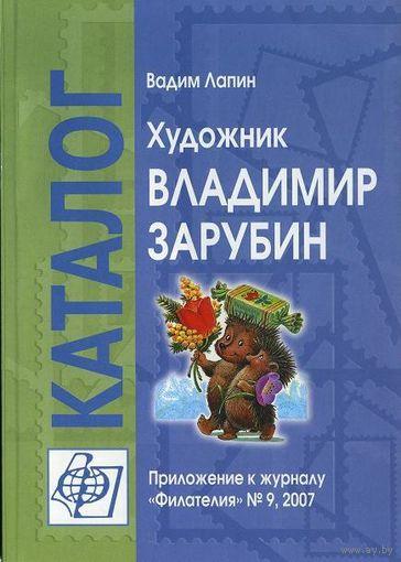 Лапин В. - Художник В.Зарубин. Каталог - на CD