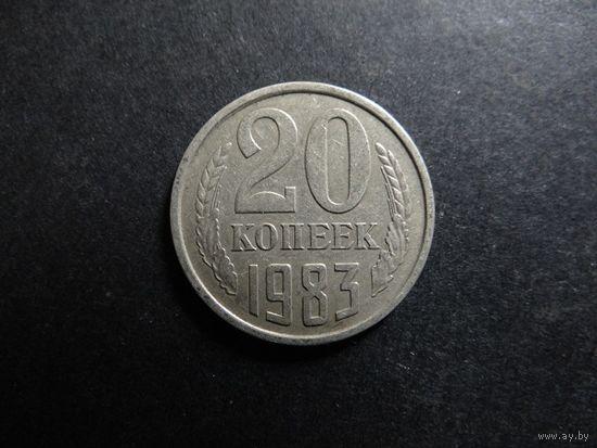 20 копеек 1983 СССР (363)