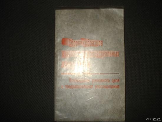 Сборник образцов уголовно-процесуальных документов (возбуждение УД и ПР)