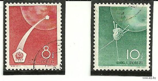 Космос. Китай Серия 2 марки 1959