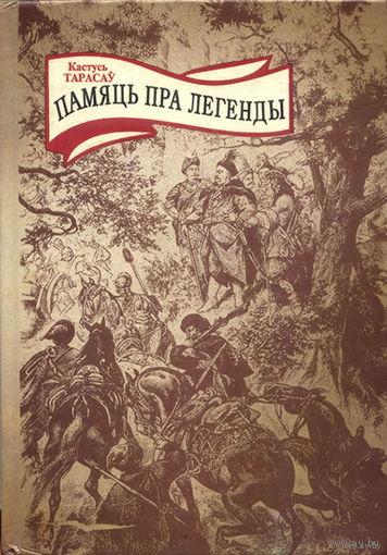 Памяць пра легенды  : постацi беларускай мiнуушчыны