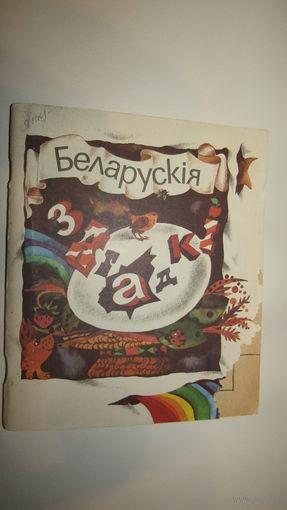 Беларуския загадки.\1