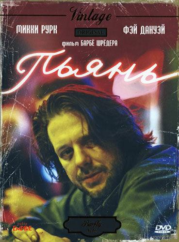 Пьянь / Завсегдатай баров / Barfly (Микки Рурк) (1987) Скриншоты внутри