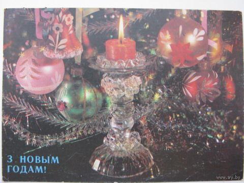 -З Новым годам   1991г. Беларусь