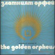 LP VARIOUS ARTISTS- The Golden Orpheus - Guests Of Honors  [1974](в т.ч. Муслим Магомаев)