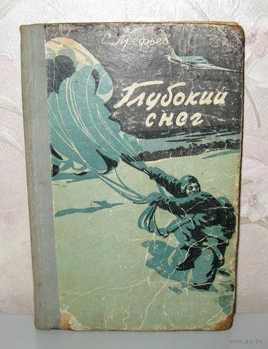 Арефьев С. Глубокий снег.