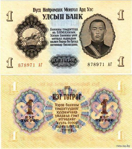 Монголия. 1 тугрик (образца 1955 года, UNC)  большая  распродажа 5