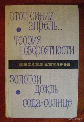 """Михаил Анчаров """"Этот синий апрель. Теория невероятности. Золотой дождь. Сода-Солнце."""""""